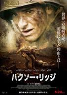 Hacksaw Ridge - Japanese Movie Poster (xs thumbnail)