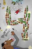 """BoJack Horseman"" - Israeli Movie Poster (xs thumbnail)"