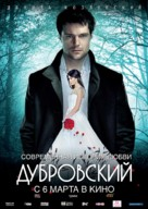 Dubrovskiy - Russian Movie Poster (xs thumbnail)