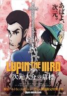 Lupin the IIIrd: Jigen Daisuke no Bohyo - Japanese Movie Poster (xs thumbnail)