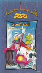 """Darkwing Duck"" - Saudi Arabian Movie Cover (xs thumbnail)"