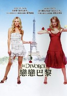 Divorce, Le - Taiwanese Movie Poster (xs thumbnail)