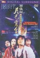 Sai yau gei: Dai yat baak ling yat wui ji - Yut gwong bou haap - Hong Kong Movie Cover (xs thumbnail)