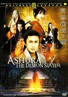 Ashura - Movie Poster (xs thumbnail)