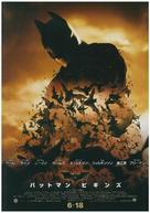 Batman Begins - Japanese Movie Poster (xs thumbnail)