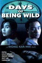 A Fei jingjyuhn - VHS cover (xs thumbnail)