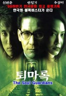 Toemarok - South Korean poster (xs thumbnail)