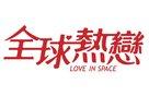 Love in Space - Hong Kong Logo (xs thumbnail)
