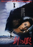 Eye of the Needle - Japanese Movie Poster (xs thumbnail)
