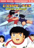 """Captain Tsubasa"" - Spanish DVD movie cover (xs thumbnail)"