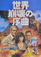 When Time Ran Out... - Japanese Movie Poster (xs thumbnail)
