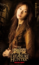 Ci Ling - Taiwanese Movie Poster (xs thumbnail)