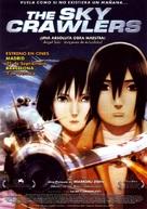 Sukai kurora - Spanish Movie Poster (xs thumbnail)