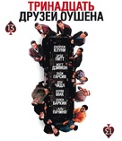 Ocean's Thirteen - Russian Blu-Ray movie cover (xs thumbnail)