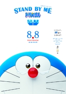 Stand by Me Doraemon - Japanese Movie Poster (xs thumbnail)
