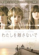 Never Let Me Go - Japanese Movie Poster (xs thumbnail)