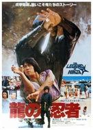 Long zhi ren zhe - Japanese Movie Poster (xs thumbnail)