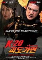 K-20: Kaijin niju menso den - South Korean Movie Poster (xs thumbnail)