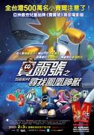 Seer - Taiwanese Movie Poster (xs thumbnail)