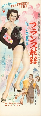 The French Line - Japanese Movie Poster (xs thumbnail)