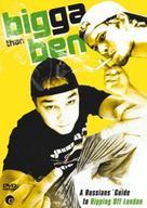 Bigga Than Ben - British poster (xs thumbnail)
