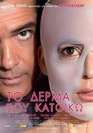 La piel que habito - Greek Movie Poster (xs thumbnail)