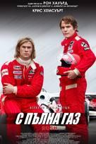 Rush - Bulgarian Movie Poster (xs thumbnail)