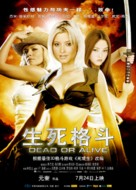 Dead Or Alive - Chinese Movie Poster (xs thumbnail)