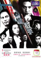 Looking For Mr Perfect - Chinese poster (xs thumbnail)