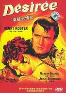 Desirée - Chinese DVD cover (xs thumbnail)