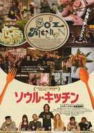 Soul Kitchen - Japanese Movie Poster (xs thumbnail)