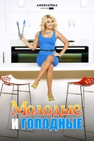 """""""Young & Hungry"""" - Russian Movie Cover (xs thumbnail)"""