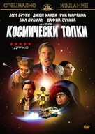 Spaceballs - Bulgarian DVD cover (xs thumbnail)