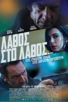 Mea Culpa - Greek Movie Poster (xs thumbnail)