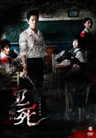 Gosa - South Korean Movie Cover (xs thumbnail)