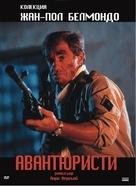 Les morfalous - Russian DVD cover (xs thumbnail)