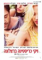 Vicky Cristina Barcelona - Israeli Movie Poster (xs thumbnail)