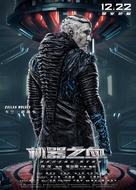 Bleeding Steel - Chinese Movie Poster (xs thumbnail)