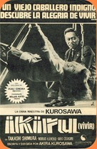 Ikiru - Spanish Movie Poster (xs thumbnail)
