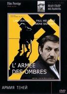 L'armée des ombres - Russian DVD cover (xs thumbnail)