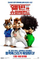 Alvin and the Chipmunks - South Korean Movie Poster (xs thumbnail)