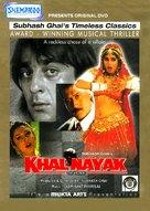 Khal Nayak - Indian DVD cover (xs thumbnail)