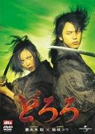 Dororo - Taiwanese Movie Cover (xs thumbnail)