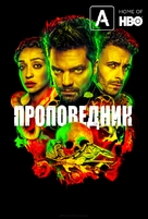 """Preacher"" - Russian Movie Poster (xs thumbnail)"