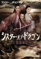 Xin tian long ba bu zhi tian shan tong lao - Japanese poster (xs thumbnail)