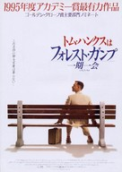 Forrest Gump - Japanese Movie Poster (xs thumbnail)