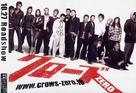 Kurôzu zero - Japanese Movie Poster (xs thumbnail)
