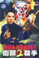 Iron Monkey 2 - Movie Cover (xs thumbnail)