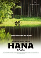 Hana yori mo naho - Spanish Movie Poster (xs thumbnail)