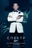 Spectre - Ukrainian Movie Poster (xs thumbnail)